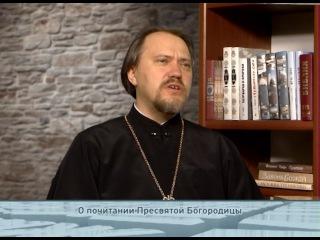 Одним словом о почитании Пресвятой Богородицы