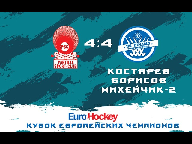 Partille vs Dinamo Yekaterinburg 4 4