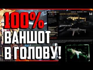 ВАРФЕЙС «100% ВАНШОТ» В ГОЛОВУ С Пистолет-пулемёта! | CZ Scorpion Evo3 A1 в Варфейс!