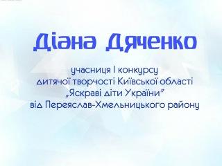 Дяченко Діана_Відеовізитівка_Яскраві діти України