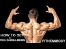 How to get a Big Shoulders as, Julien Quaglierini and Bertrand Lim |FitnessBody