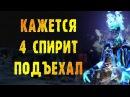 ПЕРВЫЙ ОБЗОР НОВЫЙ ГЕРОЙ ЧЕТВЁРТЫЙ ВОДЯНОЙ СПИРИТ DOTA 2