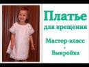Как сшить крестильное платье за час своими руками. МКВыкройка