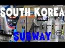 Южная Корея. Метро Сеула. Часть 1