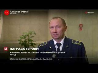 Троих сотрудников метро Петербурга наградили за действия во время теракта
