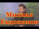 Михаил Евдокимов. Лучшие выступления. Обновленная версия