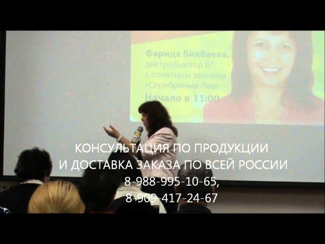 Фарида Бикбаева