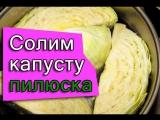 Как солить капусту ПИЛЮСКУ - рецепт на зиму (квашенная)