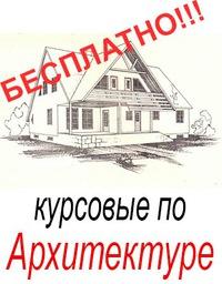 КУРСОВЫЕ ПО АРХИТЕКТУРЕ БЕСПЛАТНО ВКонтакте КУРСОВЫЕ ПО АРХИТЕКТУРЕ БЕСПЛАТНО 33