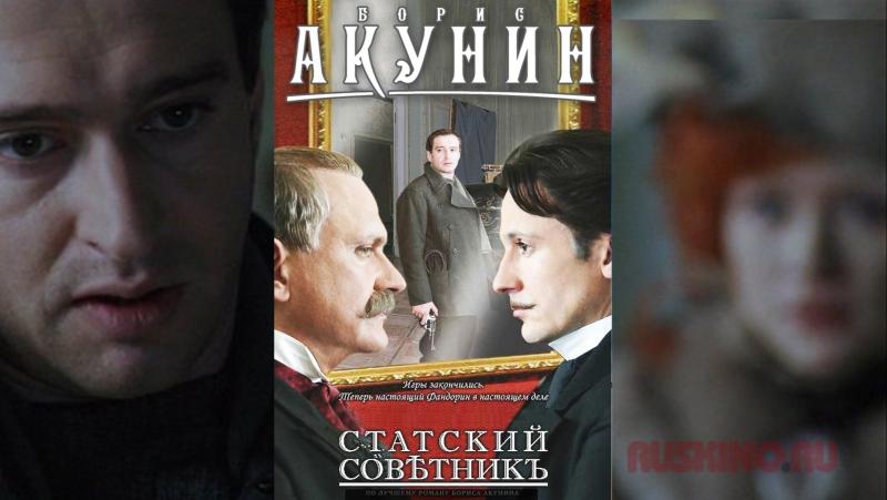 Статский советник 2005 по одноим роману Акунина Бориса