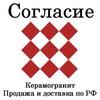 Компания Согласие - продажа керамогранита