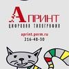 А Принт, типография | Цифровая печать в Перми