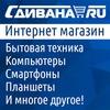 Интернет-магазин «С ДИВАНА» в Донецке