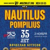 2.11 - Наутилус Помпилиус. 35 лет