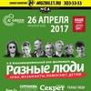 """26 апреля: Рок-фестиваль """"Разные Люди"""""""