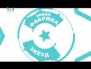 Новая Фабрика Звёзд – скоро на МУЗ-ТВ!