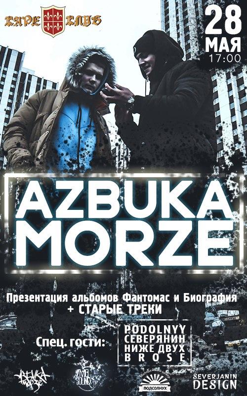 Афиша Солнечногорск 28.05 Азбука Морззе - Презентация нового альбома