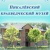 Пикалёвский краеведческий музей