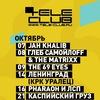 Телеклуб | Teleclub