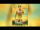 Инглиш-винглиш (2012) | English Vinglish