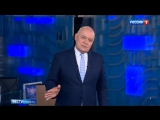 Вести недели с Дмитрием Киселевым от 05.03.17 про Трампа, Васькова и ситуацию в Миассе