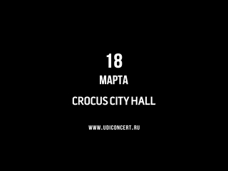 ЮДИ. 18 марта - Москва - шоу Света и Тьмы.