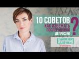 10 советов, как избежать послеродовой депрессии