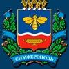 Администрация города Симферополя