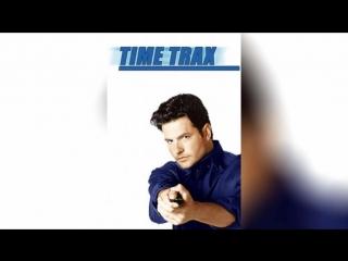 Пороги времени (1993