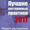 """Форум """"Лучшие ресторанные практики 2017"""""""