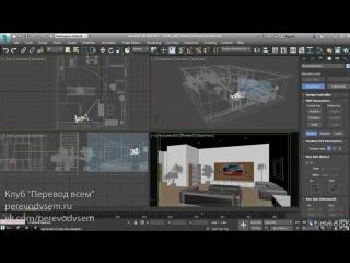 3ds Max: Использование кинематографии в визуализации