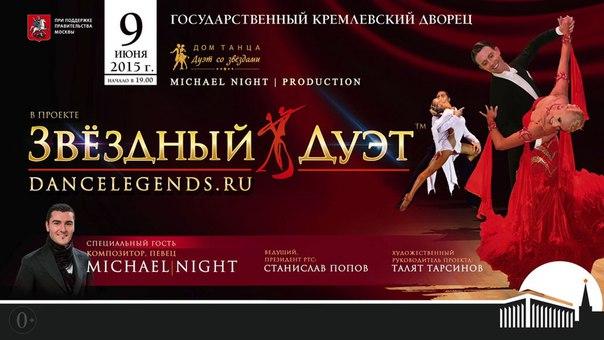 Кейс: Звёздный дуэт в Кремле