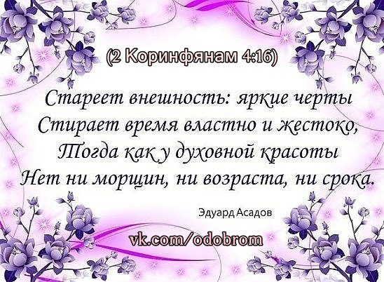 Стихи о Библии. YasUbgS9roU