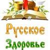 Русское Здоровье