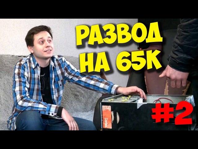 ДОМУШНИКИ НАГЛЫЙ РАЗВОД НА 65000 РУБЛЕЙ ПРИ РЕМОНТЕ ПК