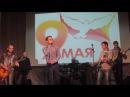 Трофим (Сергей Трофимов) - Аты-баты (cover|кавер) группа АВТОПАРК 2017