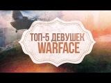 ТОП-5 ДЕВУШЕК WARFACE - ЧИТЕРСКИЕ ВЫШИБАТЕЛИ И ЭЙСЫ С ДРОБОВИКА!