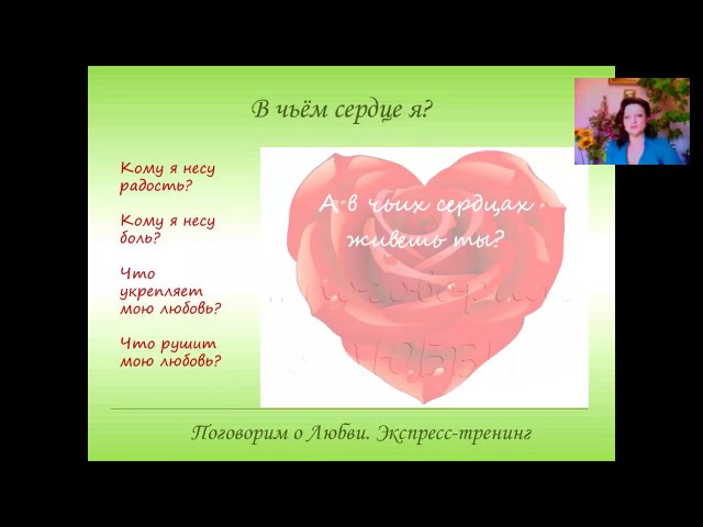 Надежда Юргина - Поговорим о любви (экспресс - тренинг)