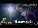 Екатерина Болдышева и группа Мираж Я жду тебя 1992 год