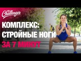 Комплекс упражнений для внутренней стороны бедра на 7 минут