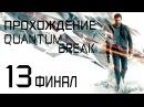 Прохождение Quantum Break 13 финал PC 1080p
