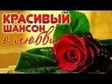 Красивый шансон о Любви (новый зимний сборник) Шансон для Души