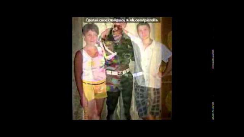 Армия, до и после под музыку Армейские и дворовые песни под гитару 19 Снайперша Д...