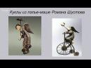 Мастер класс валяная кукла Наталья Савинова