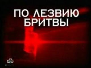 Следствие Вели с Леонидом Каневским (12.08.2016) - По Лезвию Бритвы