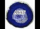 Агат Agate