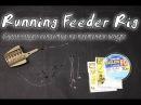 Скользящая фидерная оснастка на плетеной леске. Running Feeder Rig