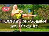 Комплекс Упражнений для Похудения  + Кардио нагрузка.  Татьяна Меломед