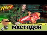 Бластер Nerf Mega Mastodon - секретное оружие агента Удава