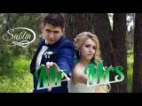 Алина и Влад, мегапазитивный свадебный клип!!!!